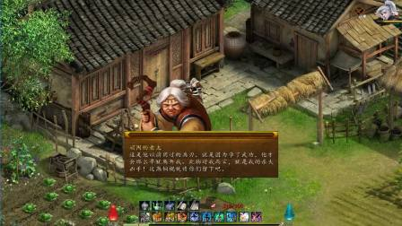 金庸群侠传5 07 文青高峰会