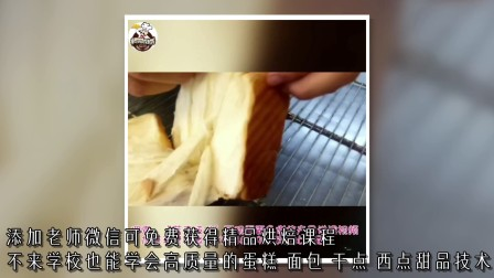 180款专业的西点产品教学~金牌拉丝吐司口袋面包蓝麦技术.