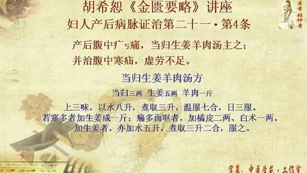 434胡希恕《金匮要略》讲座23-21-04(当归生姜羊肉汤)...