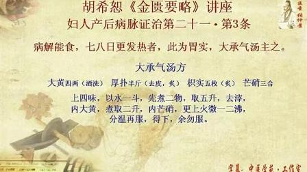 433胡希恕《金匮要略》讲座23-21-03(大承气汤)