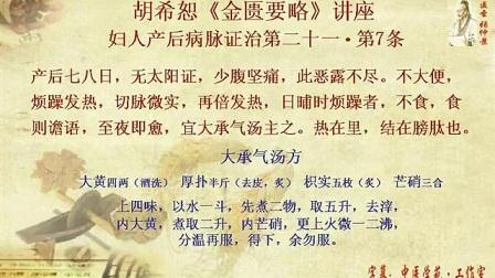 437胡希恕《金匮要略》讲座23-21-07