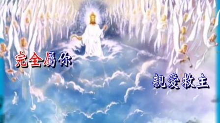 A81神的兒子親愛救主_Ch01