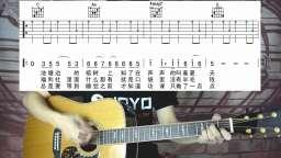 「九课后」吉他弹唱《童年》入门 C调版 扫弦示范曲+讲解教学