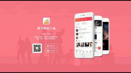 橙子app宣传片