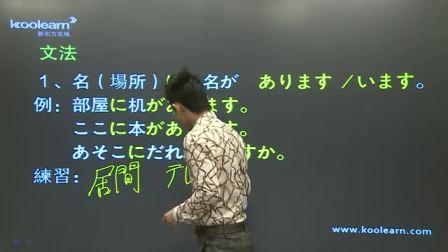 日语学习教学教程视频唐盾新标准日本语初级上册第四课