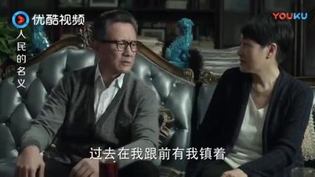 """《人民的名义》陈清泉在床上""""学外语""""被抓, 高育良这反应太内涵"""
