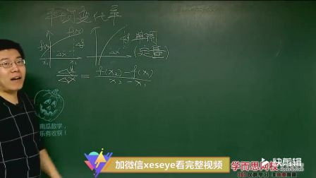学而思 33856高二数学25课时学完选修2-2半年卡人教版
