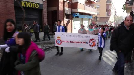 2018 西班牙巴塞罗那九区庆新年ACADEMY RDCE HLK 自媒体拍摄