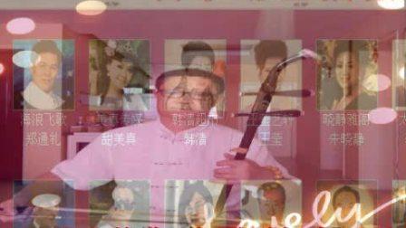 文成公主 姚玉凤词 孙成芳曲 中国原创音乐基地 百度入驻音乐人 小锐二胡 虔诚演绎版