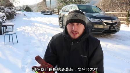【熊叔实验室】轮胎防滑小道具评测