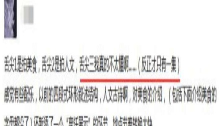 空待4年!巨制《舌尖3》终于上桌竟饱受负评?!