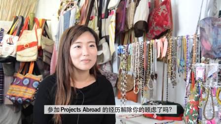 Projects Abroad志愿者分享-南非国际发展项目-Cindy