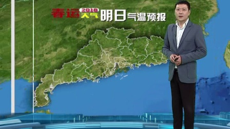 20180225广东卫视天气预报