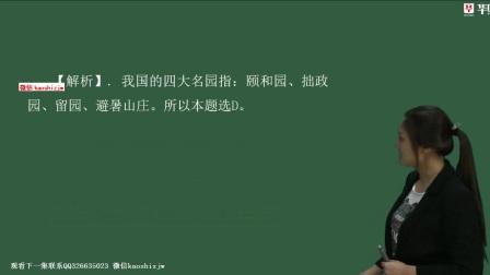 幼儿园教师资格证考试课程综合素质-点睛冲刺班 第15讲 题海之文化素养知识2