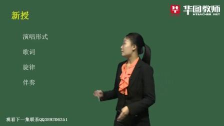 音乐教师考试面试课程 第8讲 长江之歌