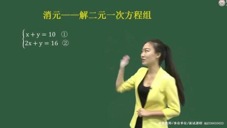 教师考试面试辅导课程初中数学面试试讲范例5-消元-解二元一次方程组