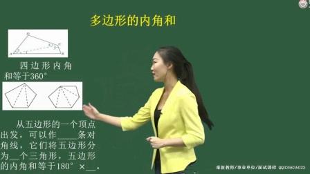 教师考试面试辅导课程初中数学面试试讲范例7-多边形的内角和