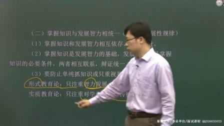 教师资格证考试笔试课程【教育知识与能力】第12讲