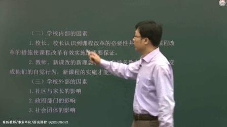 教师资格证考试笔试课程【教育知识与能力】第10讲