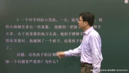 教师资格证考试笔试课程【教育知识与能力】第33讲