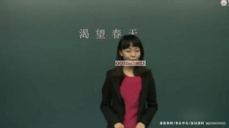 教师考试面试辅导课程初中音乐试讲范例02-渴望春天