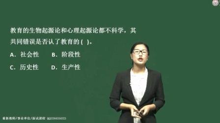 教师资格证考试笔试课程中学教育知识与能力(一)