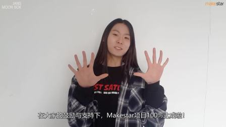[Makestar]张文福_04_100%达成感谢