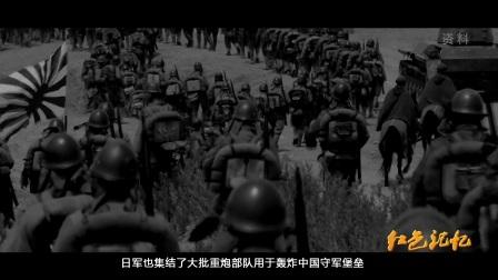 红色记忆—衡阳会战