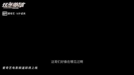 《玩世英雄》剧情版预告片