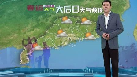 20180226广东卫视天气预报