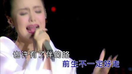 王紫菲 - 牵手 (演唱会)