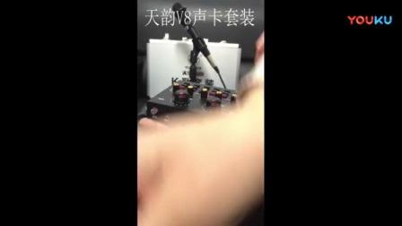 天韵V8声卡套装效果演示-海诗数码科技有限公司