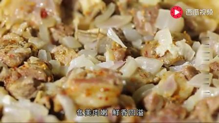 舌尖上的中国;美味的新疆烤羊腿还可以做成这种羊腿面包