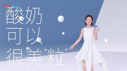 蒙牛真果粒酸奶全新上市 与赵丽颖一起品尝
