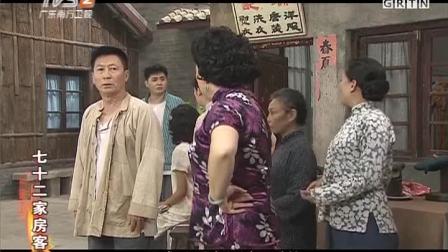 七十二家房客第十三季12追凶神探(下)