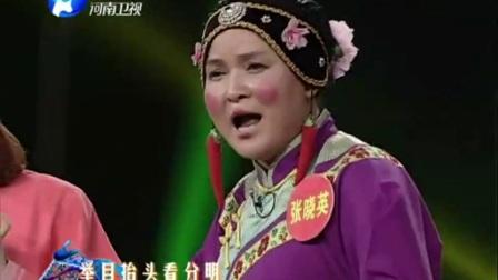 河南曲剧【学唱戏】张晓英