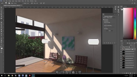 V-Ray for Revit - 快速入门 - 合成通道 - 中文字幕