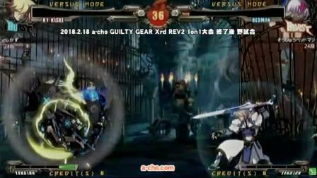 a-cho GUILTY GEAR Xrd REV2 1on1大会 終了後 野試合(2018.2.18)