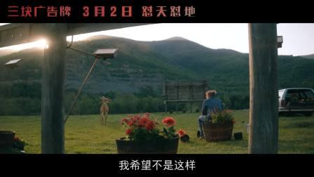 """《三块广告牌》曝""""即刻开怼""""预告,7项提名冲奥大热门限量上映"""