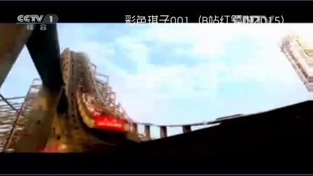 华侨城欢乐谷2015广告