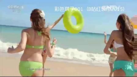 雪碧2015-戏水篇15秒