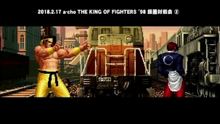 a-cho THE KING OF FIGHTERS '98 録画対戦会②(2018.2.17)