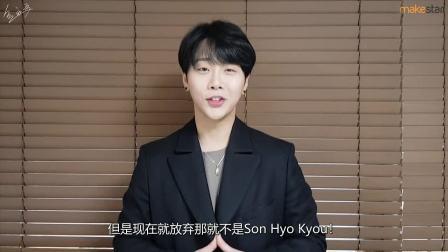 [Makestar]Son Hyo Kyou项目_4_项目延长