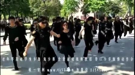火遍全球的鬼步舞广场舞《爱的世界只有你》鬼步舞镜面教学