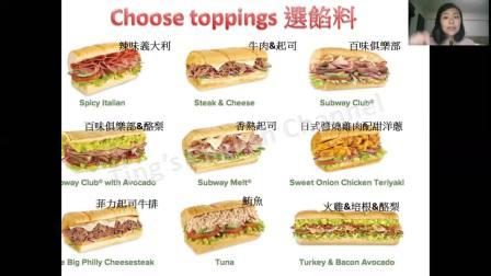 旅游英文 Travel English~ 经济实惠的 潜艇堡点餐篇 Subway Sandwich
