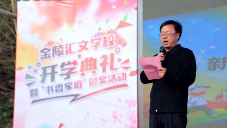 南京市金陵汇文学校 开学典礼花絮
