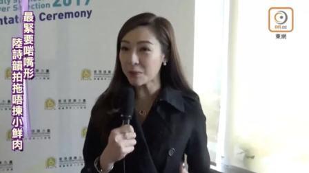 陆诗韵拍拖唔拣小鲜肉 最紧要啱咀型 (东方日报 Feb24 2018)