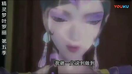 精灵梦叶罗丽- 思思的体力被白光莹吸走, 接下来该怎么办-