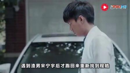 李乃文爱上靳东初恋, 为了顾瑶开怼兄弟不爱她就别打扰人家