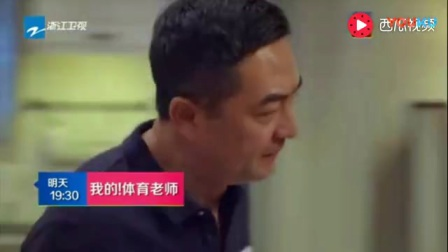 《我的体育老师》超长预告- 张嘉译王晓晨准备再要一个孩子!